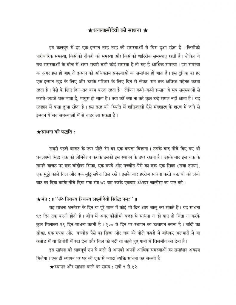 Dhanlaxmi Sadhana | sadguruomrushi