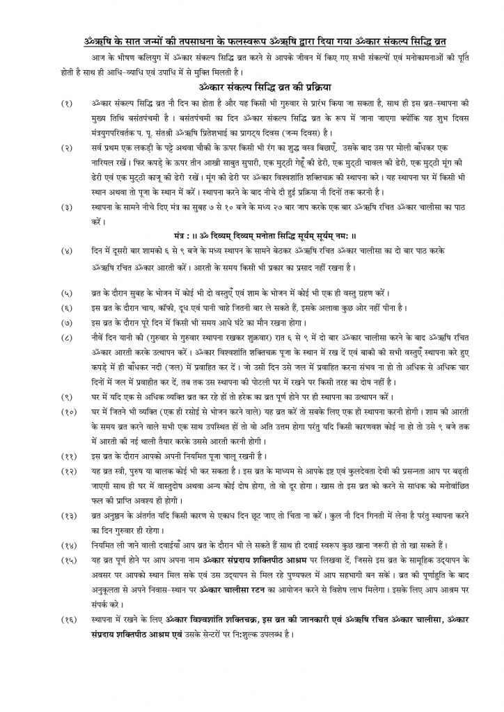Sankalp Siddhi Vrat | sadguruomrushi