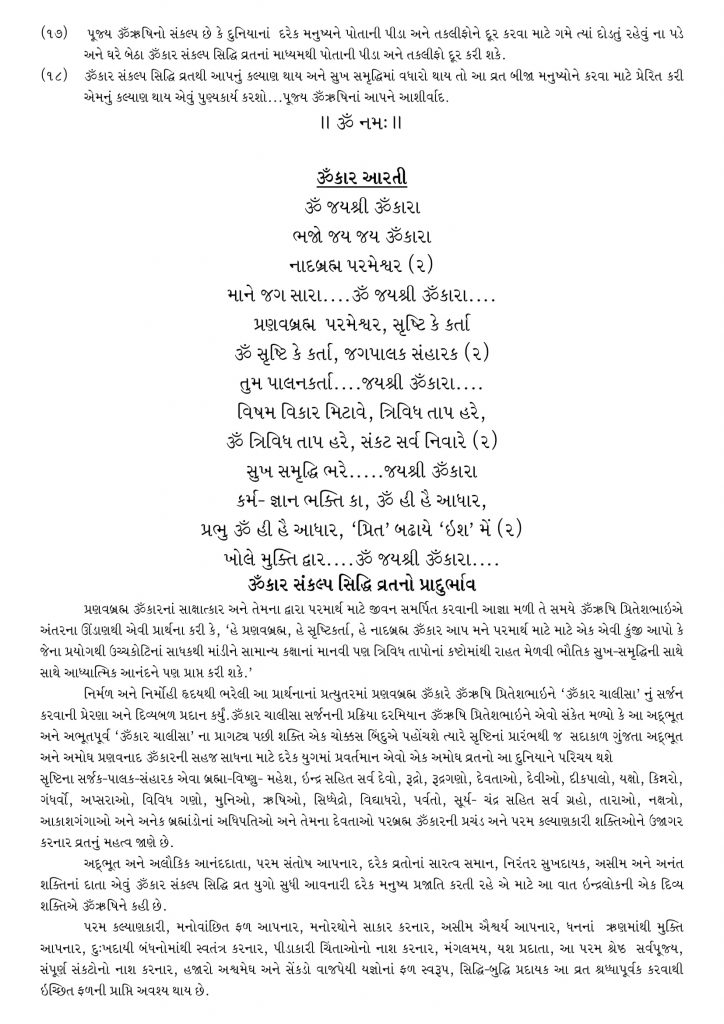 Sanklap Siddhi | sadguruomrushi