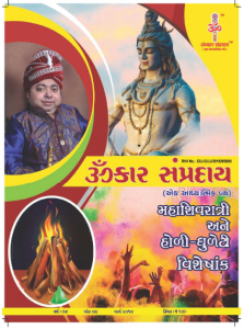 March 2019 Sadguru Omrushi