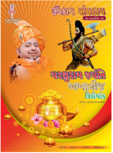 Omkar Sampraday May 2019