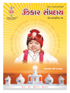 Omkar Sampraday July 2019