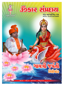 Omkar Sampraday June 2019