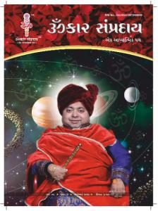 Omkar Sampraday September 2019