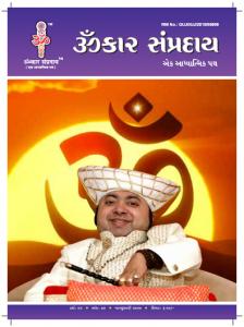 Omkar Sampraday January 2020
