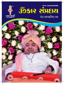 Omkar Sampraday March 2020