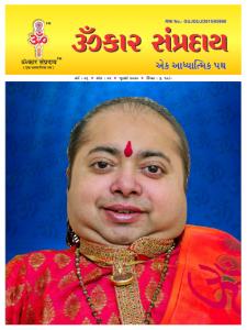 Omkar Sampraday July 2020
