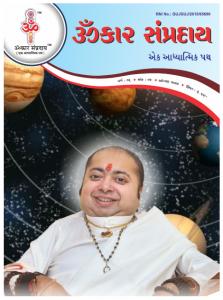 Omkar Sampraday August 2020