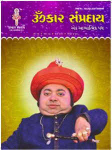 Omkar Sampraday March 2021