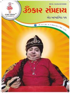 Omkar Sampraday Aug 2021
